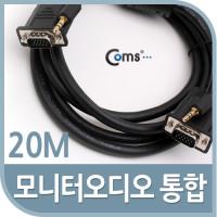 Coms 모니터 오디오 통합케이블(RGB+Stereo) 20M