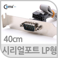 Coms 시리얼 포트 40CM, LP형/1port