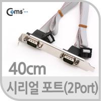 Coms 시리얼 포트(2Port) 40cm, Dual Serial port