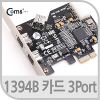 Coms 1394B 3Port(외부 2P/내부 1P), PCI Express 카드