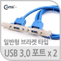 Coms USB 3.0포트(2P/일반브라켓형), 20Pin/50cm