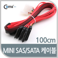 Coms SAS 변환 케이블 1m, SFF-8087변환(Mini SAS/SATA)