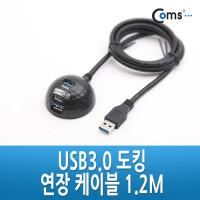 Coms USB 3.0 도킹 연장 케이블 1.2M/듀얼 포트