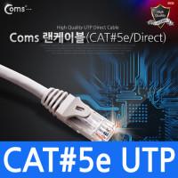 Coms UTP CAT5e 랜 케이블 Direct 1.5M