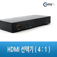 Coms HDMI 선택기 (4:1), 수동/자동 선택