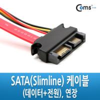 Coms SATA(Slimline) 연장 케이블(데이터+전원), 노트북ODD용