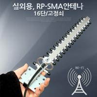 Coms RP-SMA 안테나(실외용) - 16단/고정쇠