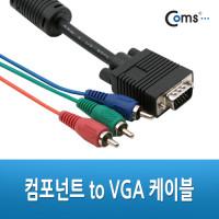 Coms DVD 컴포넌트 케이블(3선/고급) 1.8M