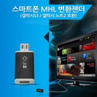 Coms 스마트폰 MHL 변환 젠더, 갤3/갤노트2 전용/마이크로 11핀 to 5핀(Micro5Pin) 변환
