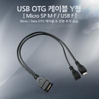Coms USB OTG 케이블 (Micro 5P M/F/USB F),Y형
