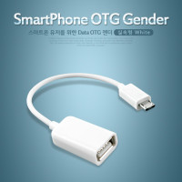 Coms 스마트폰 OTG 젠더-Micro USB(M)/USB A(F) 실속형, White