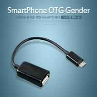 Coms 스마트폰 OTG 젠더-Micro USB(M)/USB A(F),실속형, Black