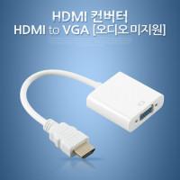 Coms HDMI 컨버터(HDMI to VGA), 오디오 미지원