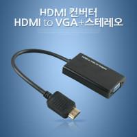 Coms HDMI 컨버터(HDMI to VGA), 오디오 지원