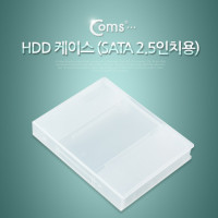 Coms HDD 케이스 (SATA 2.5인치용) White