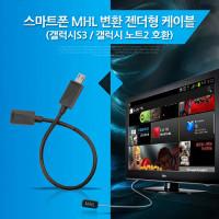 Coms 스마트폰 MHL 변환 젠더형 케이블 (갤럭시S3/노트2용)