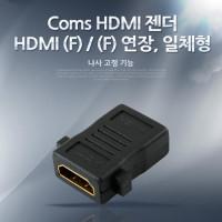 Coms HDMI 젠더 (연장 F/F, 일체형), AP-Link - 나사 고정기능