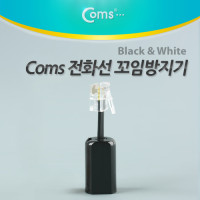 Coms 전화선 꼬임방지 검정색