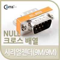 Coms 시리얼 젠더(9M/9M), null 크로스 배열