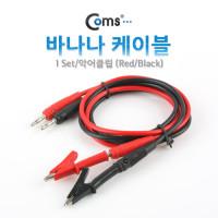 Coms 바나나 케이블, 1Set/악어클립 (Red/Black)