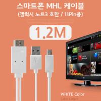 Coms 스마트폰 MHL 케이블, (갤럭시S5/갤노트3용), White, 1.2M/마이크로 11핀용(Micro11Pin)/HDMI