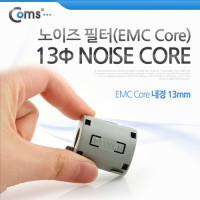 Coms 노이즈 필터 (EMC Core), 내경 13mm