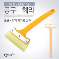 Coms 공구- 헤라, 대형/Orange