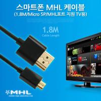 Coms 스마트폰 MHL 케이블 1.8M, (MHL 지원 TV용)/마이크로 5핀(Micro5Pin)/HDMI