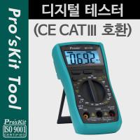 Prokit 디지털 테스터 (LED/Diode/Transister), CE CATⅢ 호환