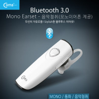 Coms 블루투스 이어셋, 모노/음악청취(모노이어폰 제공), White