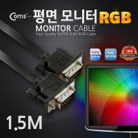 Coms 모니터 케이블(RGB Slim 플랫형) 1.5M