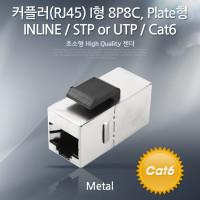 Coms Cat6 커플러(RJ45) I 형 8P8C, Metal