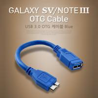 Coms USB 3.0 OTG 케이블 / Micro USB(B), 10cm (S5/노트3)