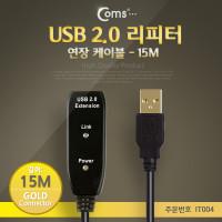 Coms USB 2.0 리피터/연장케이블, 15M, 골드 커넥터
