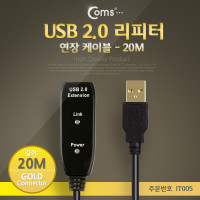 Coms USB 2.0 리피터/연장케이블, 20M, 골드 커넥터