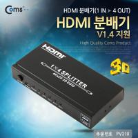 Coms HDMI 분배기(1:4) v1.4지원 (3D / 4K x 2K)