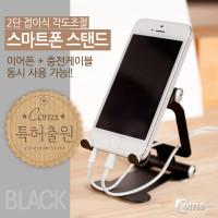 Coms 스마트폰 거치대(접이식), Black, 차량거치/각도조절
