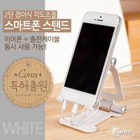 Coms 스마트폰 거치대(접이식), White, 차량거치/각도조절