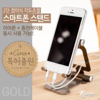Coms 스마트폰 거치대(접이식), Gold, 차량거치/각도조절
