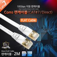 Coms 랜케이블(Direct/Cat 7/플랫형) 2M/LAN