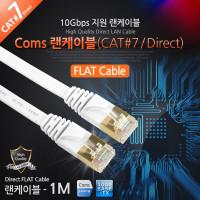 Coms 랜케이블(Direct/Cat 7/플랫형) 1M/LAN