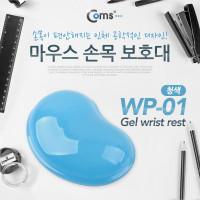 Coms 마우스 손목보호대(젤형), WP-01, 청색