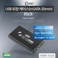 Coms USB 3.0 외장 케이스(mSATA 50mm), Black