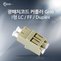 Coms 광패치코드 커플러, I형 LC F/F, Duplex, Gray