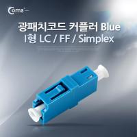 Coms 광패치코드 커플러, I형 LC F/F, Simplex, Blue