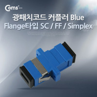 Coms 광패치코드 커플러, Flange타입 SC F/F, Simplex, Blue