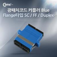 Coms 광패치코드 커플러, Flange타입 SC F/F, Duplex, Blue