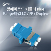 Coms 광패치코드 커플러, Flange타입, LC F/F, Duplex, Blue