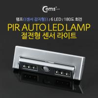 Coms 램프(센서등 감지형) 6LED / 180도 회전/각도조절