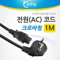 Coms 전원(AC) 코드 케이블 / 3구 크로바형/ 노트북 아답터용, 1M
